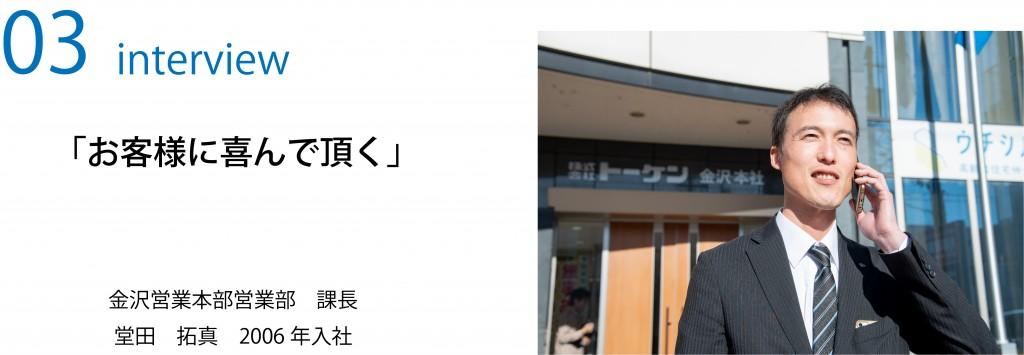 202102_堂田 拓真(2006年入社)アイコン(長方形)
