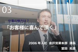 202102_堂田 拓真(2006年入社)アイコン03(正方形)