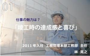 202102_林 寛之(2011年入社)アイコン(正方形)