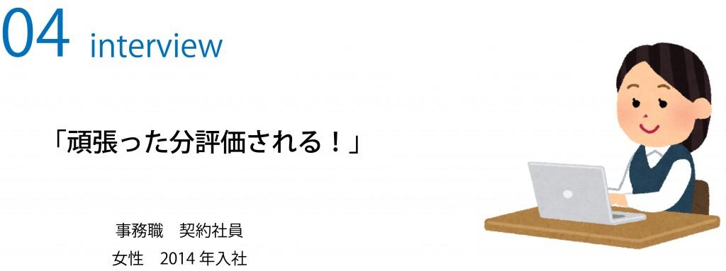 202102_女性(2014年入社)アイコン04(長方形)