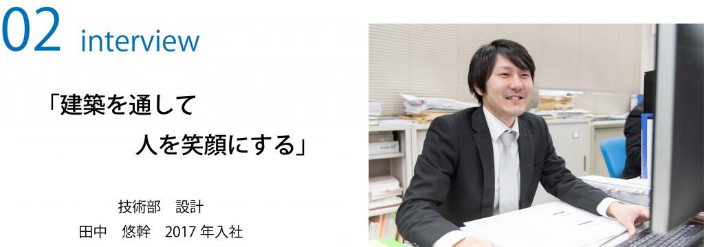 202102_田中 悠幹(2017年入社)アイコン(長方形)