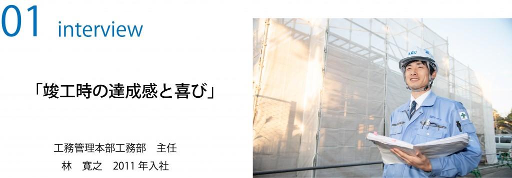202102_林 寛之(2011年入社)アイコン(長方形)