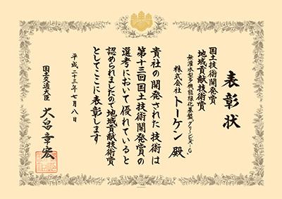 国土技術開発賞 賞状