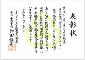 2020.06.30_こまつまちなみ景観賞(リンク、九谷セラミックラボラトリー)_02