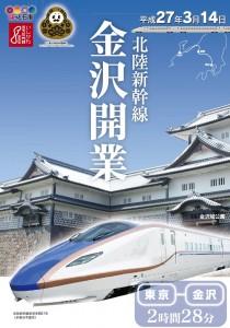 2015.01.22 岩橋t