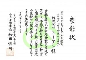 第16回 村井索道「社名看板」(表彰状)