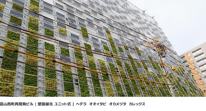富山西町再開発ビル