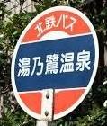 2016.10.31古田土JPG