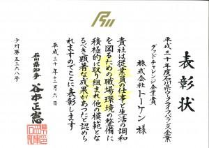 ★ワークライフバランス企業(トーケン)「グッドチャレンジ賞」