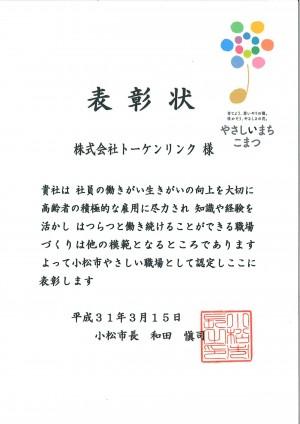 ★小松市やさしい職場認定表彰(トーケン)