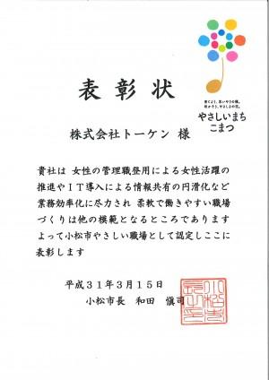 ★小松市やさしい職場認定表彰(リンク)