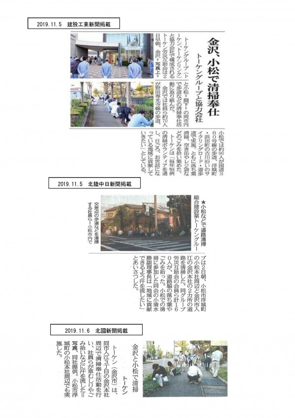 20191105.6_トーケングループ清掃奉仕(建工・中日・北國)