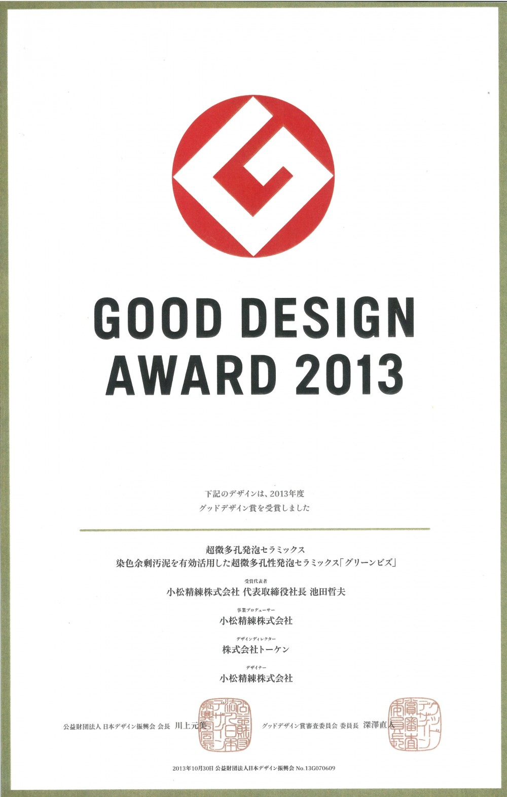2013グッドデザイン賞