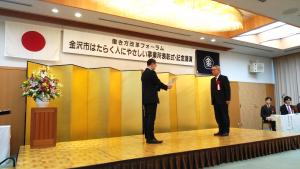 金沢市働く人にやさしい事業所表彰