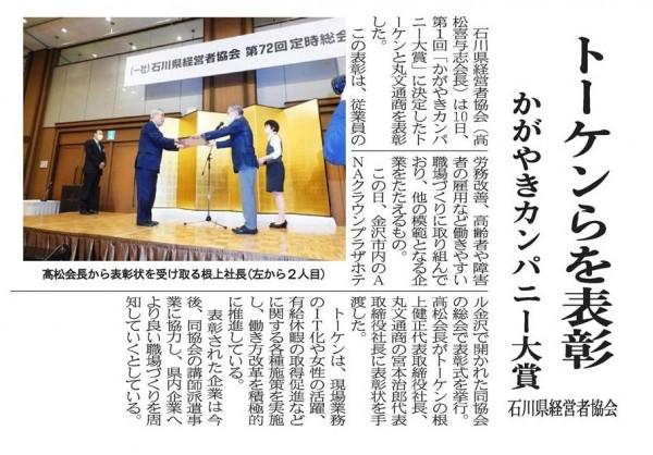 20200612_かがやきカンパニー大賞受賞(建工)2