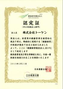 健康経営優良法人2019 認定証(トーケン)_01