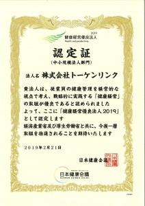 健康経営優良法人2019 認定証(トーケンリンク)_01