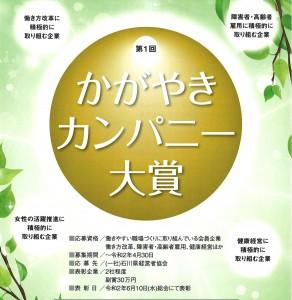 20200227_石川県経営者協会かがやきカンパニー大賞チラシ_01