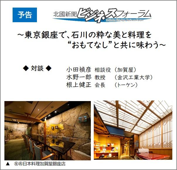 ※10月20日過ぎの北國新聞に広告掲載予定