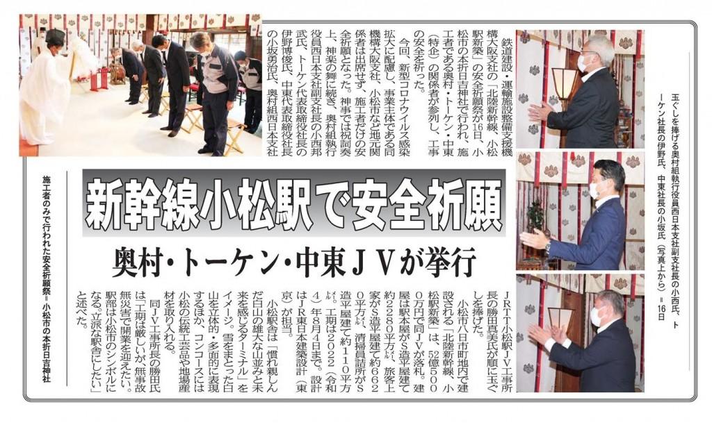 20200917_新幹線小松駅で安全祈願 奥村・トーケン・中東JVが挙行