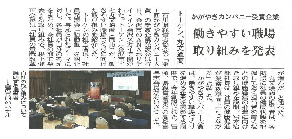 20201028_石川県経協かがやきカンパニー発表会(北國)