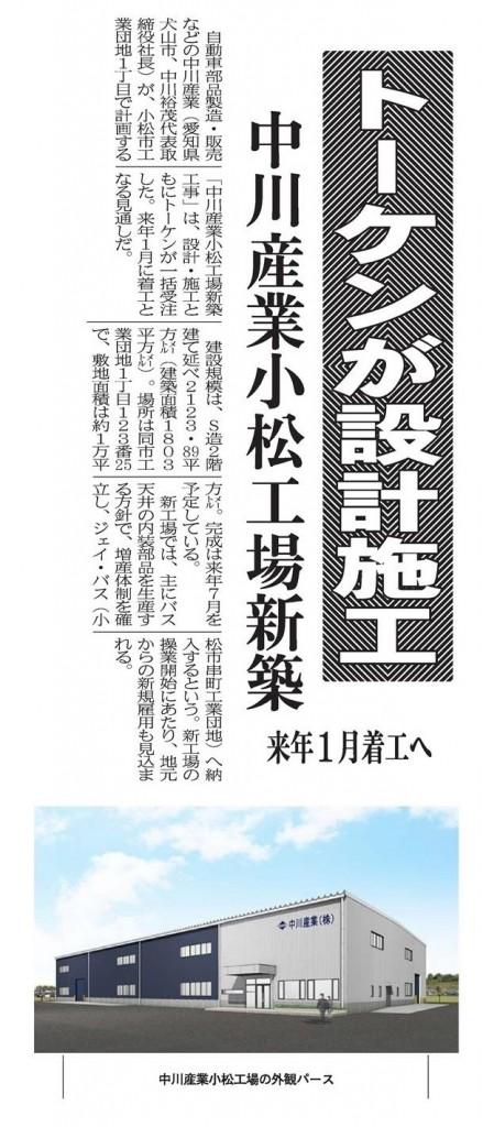 20201013_中川産業小松工場新築 トーケンが設計施工 来年1月着工へ