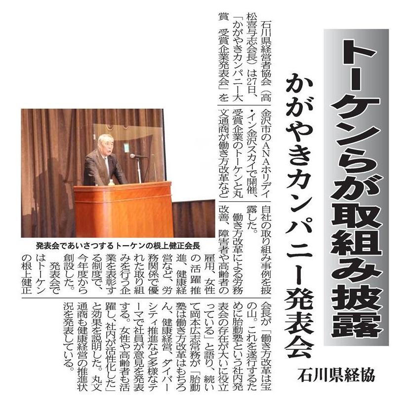 20201028_石川県経協かがやきカンパニー発表会(建工)