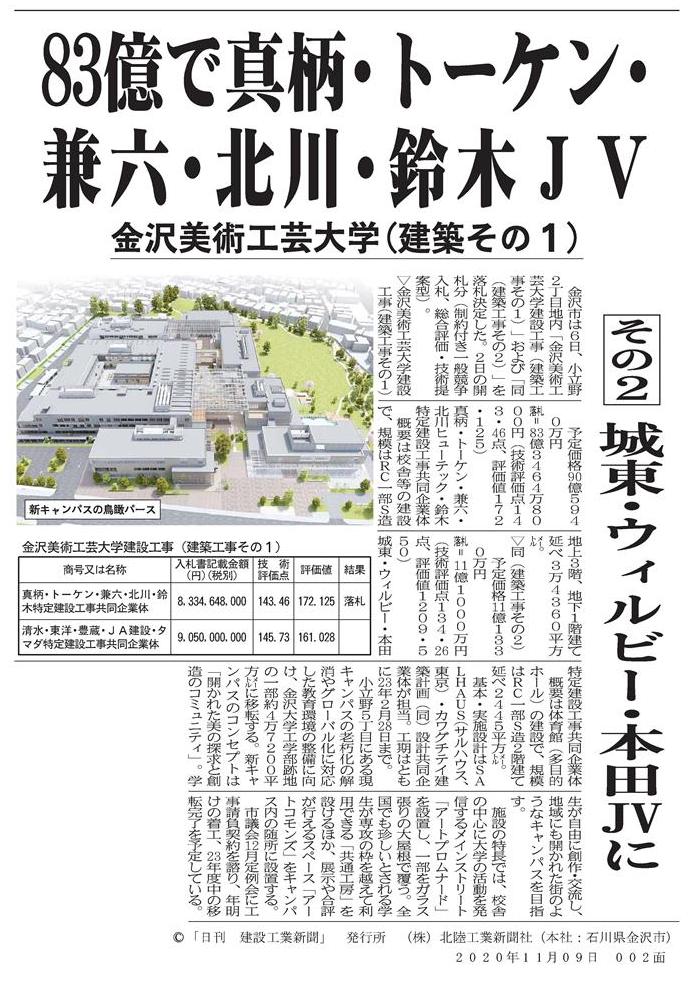 20201109金沢美術工芸大学
