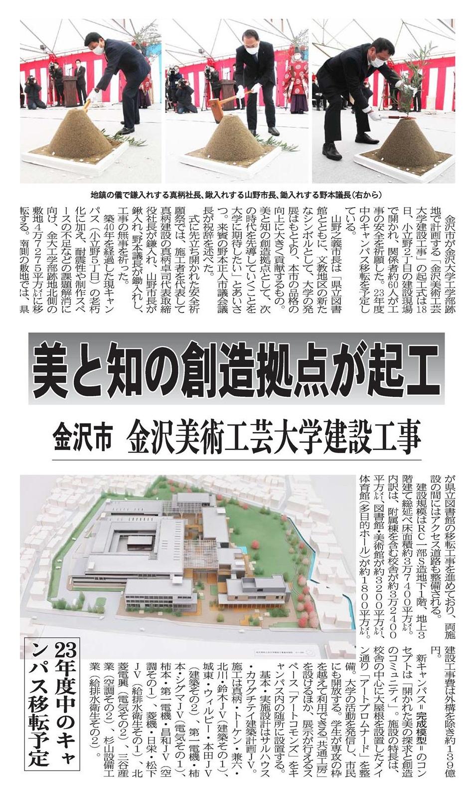 2021.01.19_金沢市 金沢美術工芸大学建設工事 美と知の創造拠点が起工
