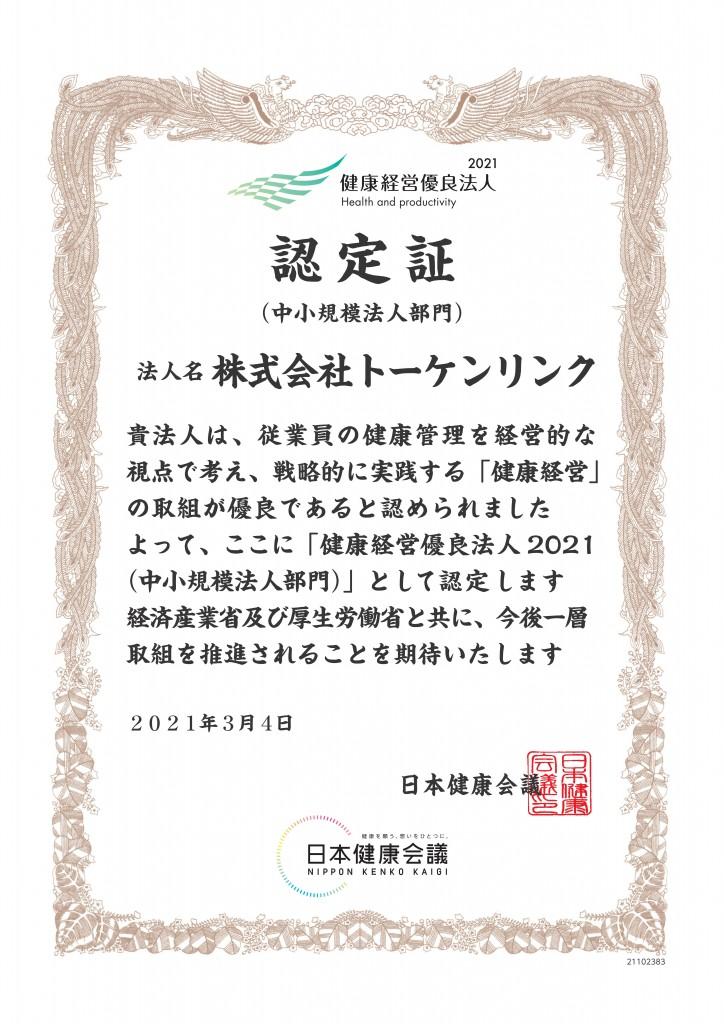 【認定証】21102383_株式会社トーケンリンク