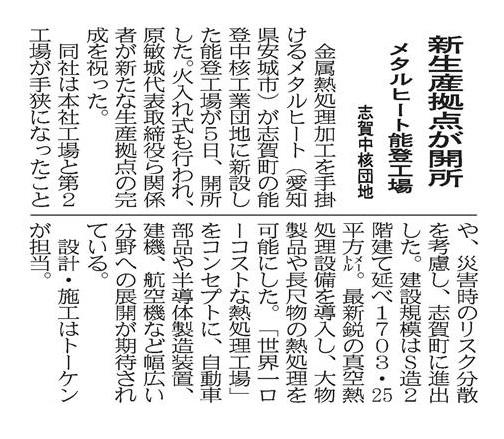 20210406_(建工)メタルヒート能登工場(志賀中核団地)新生産拠点が開所