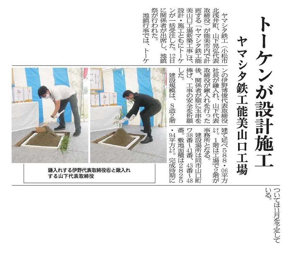 20210713_(建工)トーケンが設計施工/ヤマシタ鉄工能美山口工場2