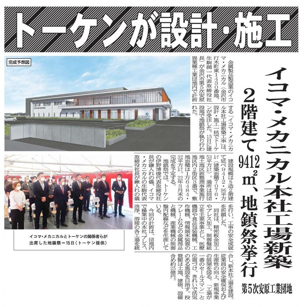 20210716_(建工)イコマメカニカル本社工場新築 トーケンが設計・施工