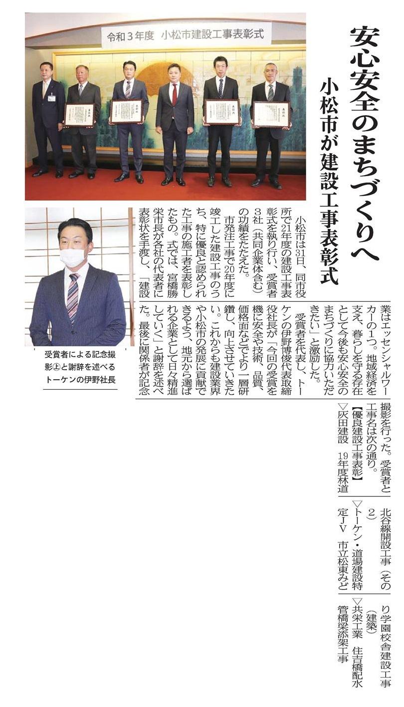 20210901_(建工)小松市が建設工事表彰式 安心安全のまちづくりへ
