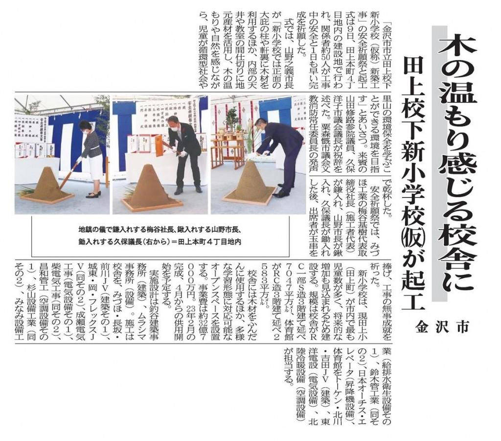 20211012_田上校下新小学校(仮)が起工/木の温もり感じる校舎に(建工)