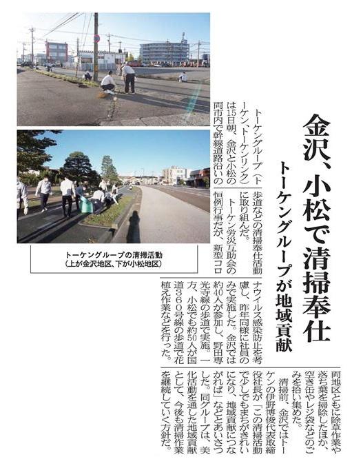 20211018_(建工)トーケングループが地域貢献 金沢、小松で清掃奉仕